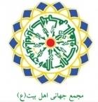 كتابخانه معاونت امور فرهنگي مجمع جهاني اهل بيت علیهم السلام