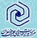 کتابخانه مدرسه علمیه خواهران الزهراء (س)