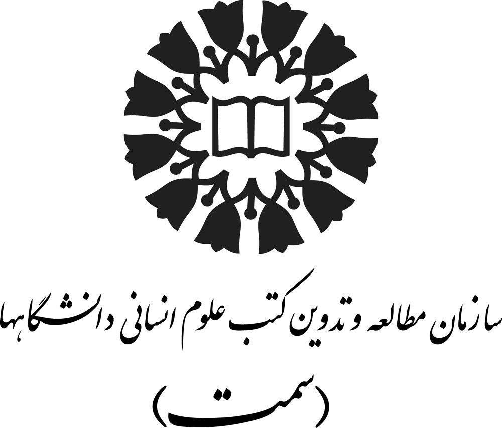 نتیجه تصویری برای لوگوی انتشارات سمت